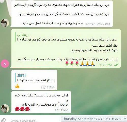 نظر درباره سیب هفت - تلگرام 1