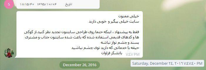 نظر درباره سیب هفت - تلگرام 10