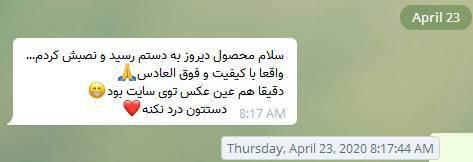 نظر درباره سیب هفت - تلگرام 11
