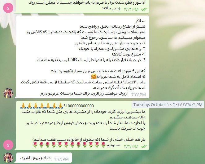نظر درباره سیب هفت - تلگرام 13