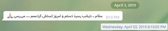 نظر درباره سیب هفت - تلگرام 14