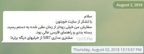 نظر درباره سیب هفت - تلگرام 15