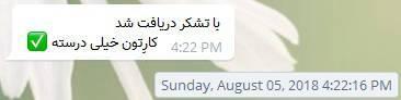 نظر درباره سیب هفت - تلگرام 16