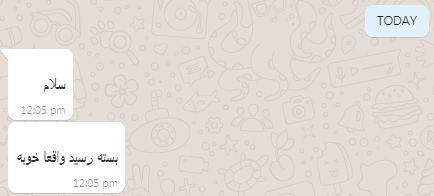 نظر درباره سیب هفت - تلگرام 23