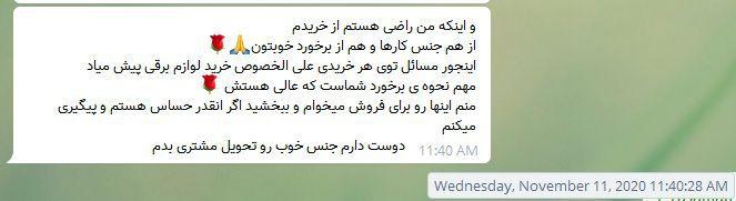 نظر درباره سیب هفت - تلگرام 27