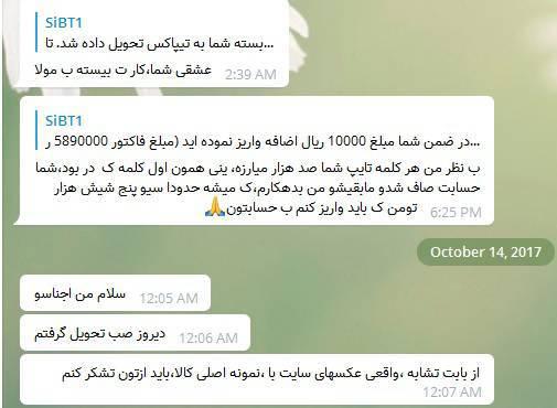 نظر درباره سیب هفت - تلگرام 3
