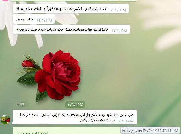 نظر درباره سیب هفت - تلگرام 4