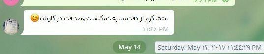 نظر درباره سیب هفت - تلگرام 6