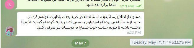 نظر درباره سیب هفت - تلگرام 7