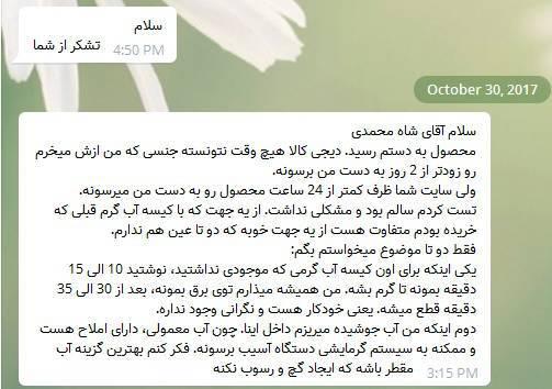 نظر درباره سیب هفت - تلگرام 8